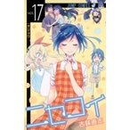 ニセコイ 17 ジャンプコミックス / 古味直志  〔コミック〕