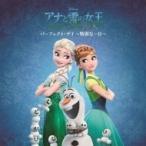 アナと雪の女王 / アナと雪の女王  /  エルサのサプライズ: Perfect Day 〜特別な一日〜 国内盤 〔CD〕