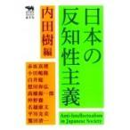 日本の反知性主義 犀の教室 / 内田樹 ウチダタツル  〔本〕