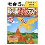 教科書ぴったりテスト 日本文教版小学社会完全準拠 社会 5年 / Books2  〔全集・双書〕