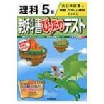 教科書ぴったりテスト 大日本図書版新版たのしい理科完全準拠 理科 5年 / Books2  〔全集・双書〕