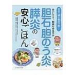 胆石・胆のう炎・膵炎の安心ごはん おいしくて、制限もゆるやか 食事療法はじめの一歩シリーズ / 鈴木和子(