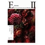 ENCYCLOPEDIA OF FLOWERS II 植物図鑑  / 東信  〔本〕