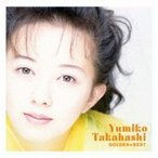 高橋由美子 タカハシユミコ / ゴールデン☆ベスト 高橋由美子  〔SHM-CD〕