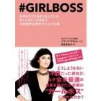#GIRLBOSS 万引きやゴミあさりをしていたギャルがたった8年で100億円企業を作り上げた話 / ソフィア・アモルー