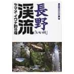 長野「いい川」渓流ヤマメ・イワナ釣り場 / つり人社  〔本〕
