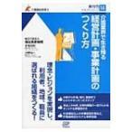 HMV&BOOKS online Yahoo!店で買える「介護業界で生き残る経営計画・事業計画のつくり方 介護福祉経営士実行力テキストシリーズ / 本地央明 〔本」の画像です。価格は1,980円になります。