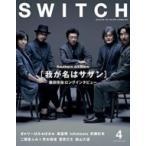 SWITCH Vol.33 No.4 ◆ サザンオールスターズ / SWITCH編集部  〔本〕