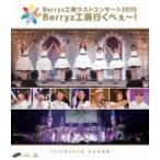 Berryz工房 ベリーズコウボウ / Berryz工房ラストコンサート2015 Berryz工房行くべぇ〜!(2Blu-ray)  〔BLU-RAY DISC〕