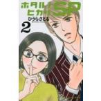 ホタルノヒカリ Sp 2 Kiss Kc / ひうらさとる ヒウラサトル  〔コミック〕