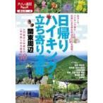 日帰りハイキング+立ち寄り温泉関東周辺 大人の遠足book / Books2  〔本〕