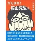 がんばれ猫山先生4 / 茨木保  〔本〕