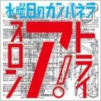 水曜日のカンパネラ / トライアスロン  〔CD Maxi〕