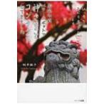 神社仏閣パワースポットで神さまとコンタクトしてきました ひっそりとスピリチュアルしています Part2 / 桜井