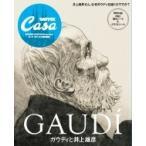 Casa Brutus特別編集 ガウディと井上雄彦 / マガジンハウス  〔ムック〕