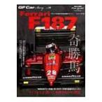GP Car Story  vol.11  三栄書房