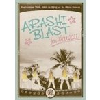 嵐 アラシ / ARASHI BLAST in Hawaii 【DVD通常盤】  〔DVD〕