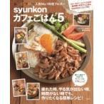 syunkonカフェごはん 5 e-mook / 山本ゆり  〔ムック〕