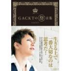 Gacktの 格゛言集 / GACKT ガクト  〔本〕