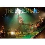 THE BOHEMIANS ボヘミアンズ / AUTUMN ROYAL BUM TOUR 2014 〜僕の復活〜 2014.11.03 at TOKYO KINEMA CLUB  〔DVD〕