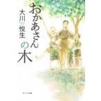 おかあさんの木 ポプラ文庫 / 大川悦生  〔文庫〕