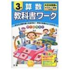 教科書ワーク 大日本図書版新版たのしい算数完全準拠 算数 3年 / Books2  〔全集・双書〕