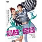 魔女の恋愛 DVD-BOX 2  〔DVD〕