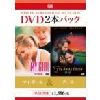 ショッピングマイガール マイガール / グース  〔DVD〕