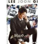 イ ジュンギ In 朝鮮ガンマン スペシャル メイキング Vol.2  〔DVD〕