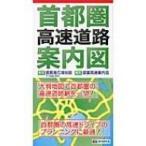 首都圏高速道路案内図 高速道路網を一望! Mapple / 昭文社  〔全集・双書〕
