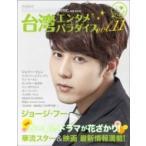 台湾エンタメパラダイス vol.11 / 雑誌  〔ムック〕