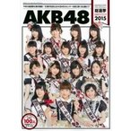 AKB48総選挙公式ガイドブック2015 講談社MOOK / AKB48  〔ムック〕