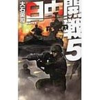 日中開戦 5 肥後の反撃 C・NOVELS / 大石英司  〔新書〕