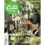 Yahoo!HMV&BOOKS online Yahoo!店Casa BRUTUS特別編集 植物と暮らすスタイルブック / マガジンハウス  〔ムック〕