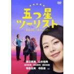 五つ星ツーリスト 〜最高の旅、ご案内します!!〜 DVD-BOX  〔DVD〕