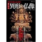現代仏師と読み解く 聖なる異形の仏像 綜合ムック / 江里康慧  〔ムック〕