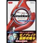 ゼノブレイド ザ・コンプリートガイド Wii  &  Newニンテンドー3DS対応版 / 電撃攻略本編集部  〔本〕