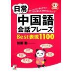日常中国語会話フレーズBest表現1100 CD BOOK アスカカルチャー / 加藤勤  〔本〕
