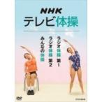 NHKテレビ体操 〜ラジオ体操 第1  /  ラジオ体操 第2  /  みんなの体操〜  〔DVD〕