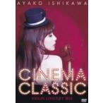 石川綾子 / 『Cinema Classic Violin Concert 2015』 石川綾子  〔DVD〕