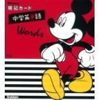 中学英単語  ディズニー暗記カード