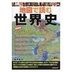 地図で読む世界史 超図解 5大テーマで理解する教養として知っておきたい世界の歴史 / 柴宜弘  〔本〕