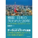 検証 日本の「失われた20年」 日本はなぜ停滞から抜け出せなかったのか / 船橋洋一  〔本〕