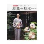 いちばんやさしい和裁の基本 DVD付き / 松井扶江  〔本〕
