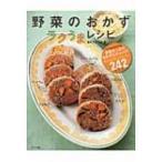 野菜のおかずラクうまレシピ 毎日おいしいカンタンレシピ242 / 食のスタジオ編  〔本〕