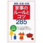 掃除・洗濯・料理 家事のルールとコツ285 講談社の実用BOOK / 講談社  〔本〕