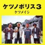 ケツメイシ  / ケツノポリス3  〔CD〕