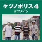 ケツメイシ  / ケツノポリス4  〔CD〕
