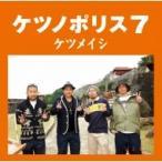 ケツメイシ  / ケツノポリス7  〔CD〕