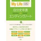 Yahoo!ローチケHMV Yahoo!ショッピング店My Lifeこれまでとこれから 自分史年表+エンディングノート / K&Bパブリッシャーズ  〔本〕